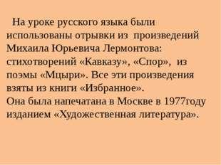 На уроке русского языка были использованы отрывки из произведений Михаила Юр