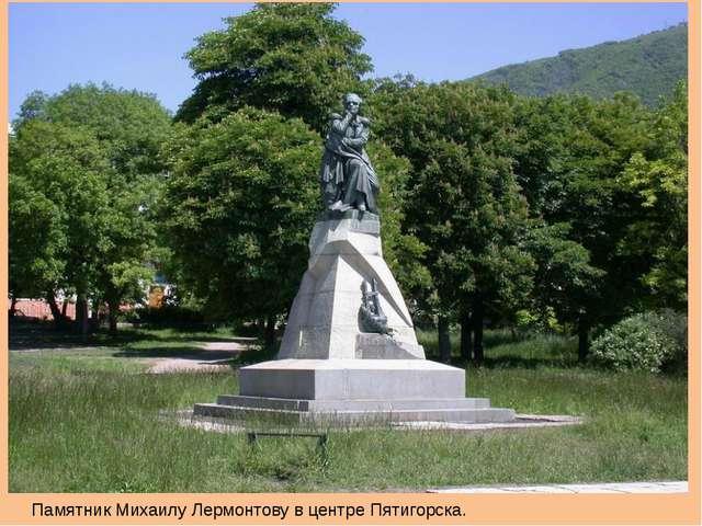 . Памятник Михаилу Лермонтову в центре Пятигорска.