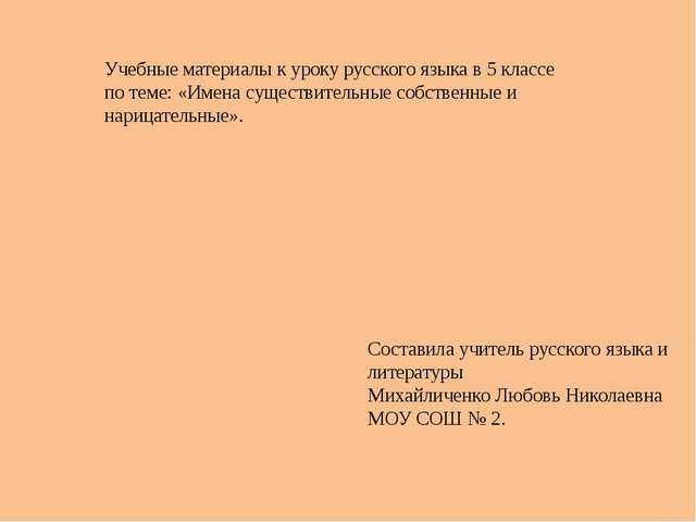 Учебные материалы к уроку русского языка в 5 классе по теме: «Имена существит...