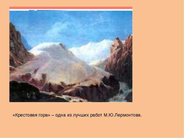 «Крестовая гора» – одна из лучших работ М.Ю.Лермонтова.