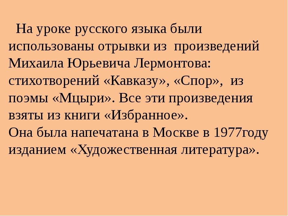 На уроке русского языка были использованы отрывки из произведений Михаила Юр...