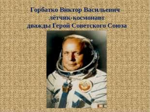 Горбатко Виктор Васильевич лётчик-космонавт дважды Герой Советского Союза