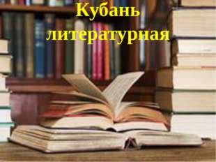 Кубань литературная