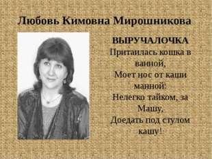 Любовь Кимовна Мирошникова ВЫРУЧАЛОЧКА Притаилась кошка в ванной, Моет нос от