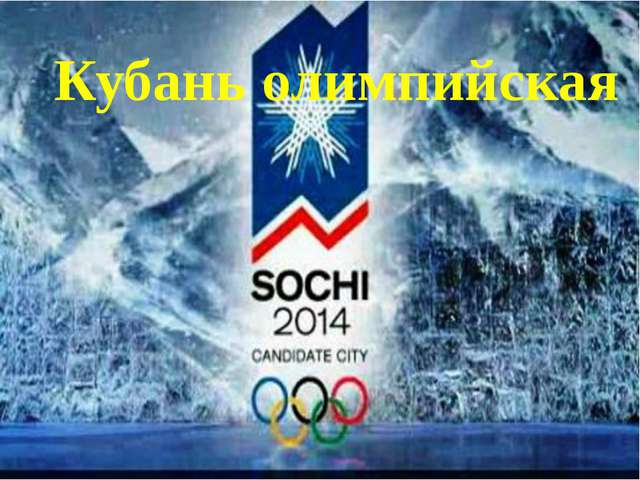 Кубань олимпийская