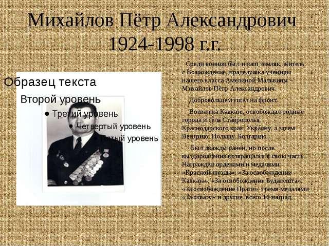 Михайлов Пётр Александрович 1924-1998 г.г. Среди воинов был и наш земляк, жит...