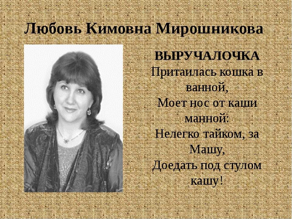 Любовь Кимовна Мирошникова ВЫРУЧАЛОЧКА Притаилась кошка в ванной, Моет нос от...