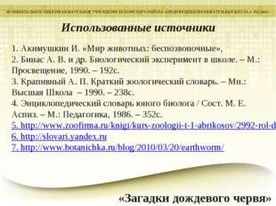Использованные источники МУНИЦИПАЛЬНОЕ ОБЩЕОБРАЗОВАТЕЛЬНОЕ УЧРЕЖДЕНИЕ БЕЛОЯРС