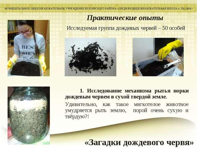 1. Исследование механизма рытья норки дождевым червем в сухой твердой земле....