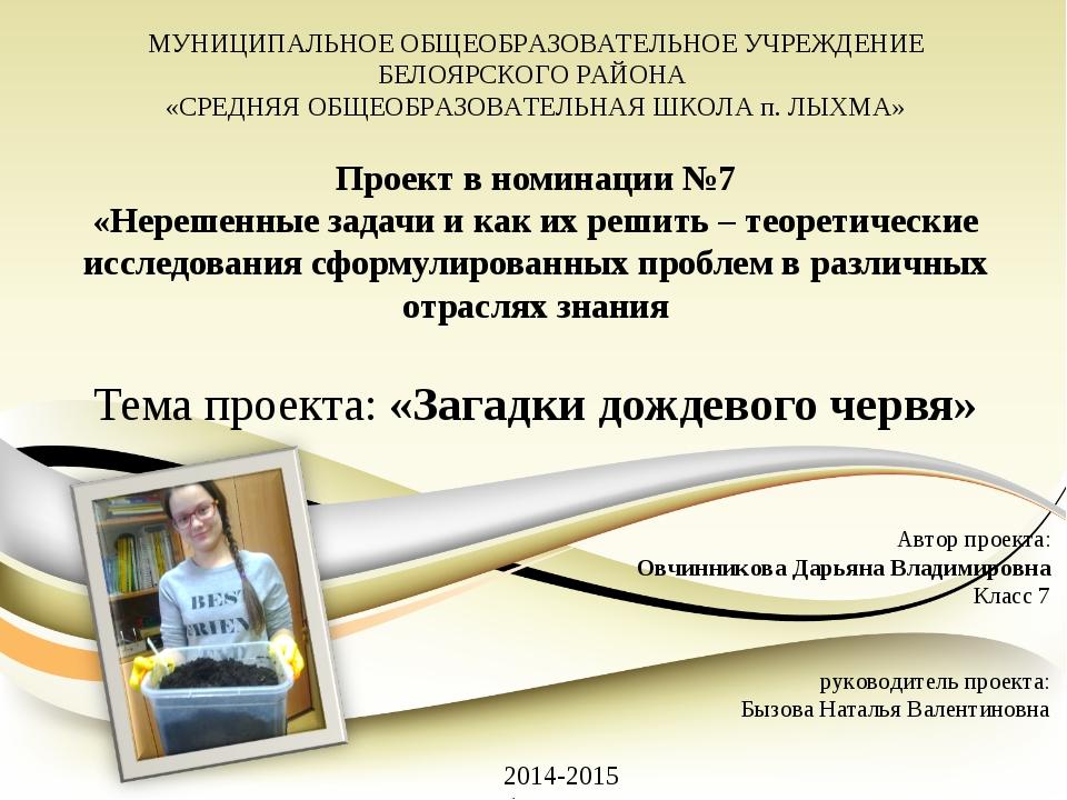 Проект в номинации №7 «Нерешенные задачи и как их решить – теоретические иссл...