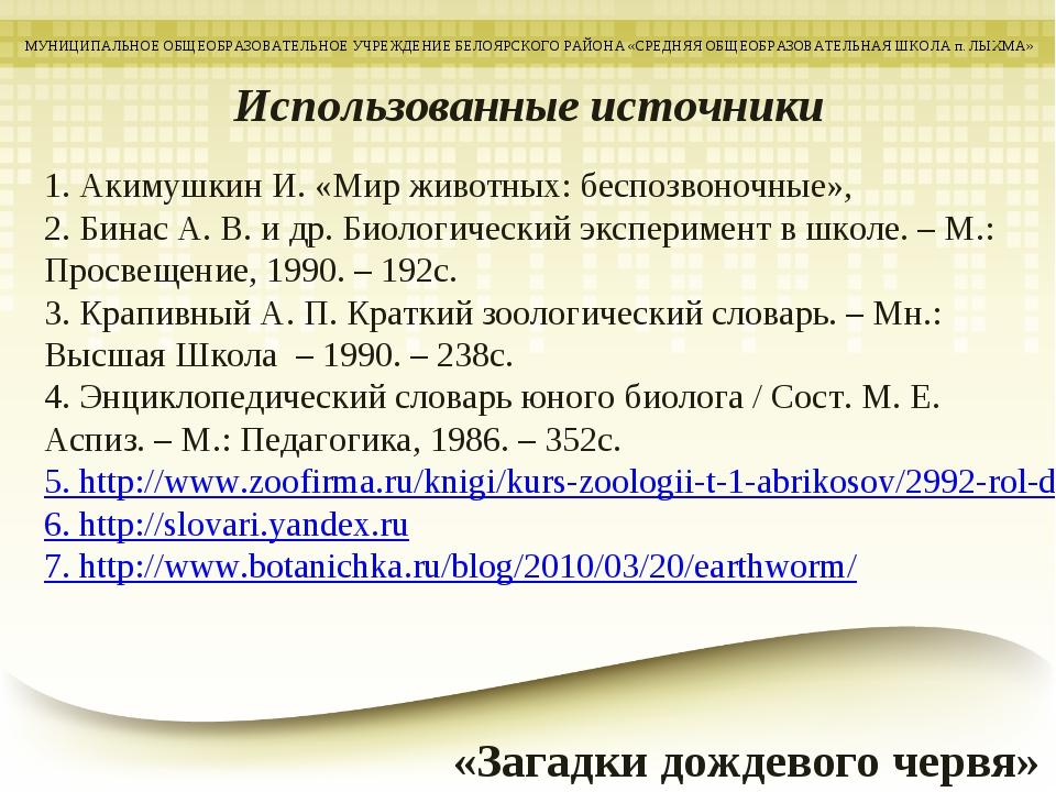 Использованные источники МУНИЦИПАЛЬНОЕ ОБЩЕОБРАЗОВАТЕЛЬНОЕ УЧРЕЖДЕНИЕ БЕЛОЯРС...