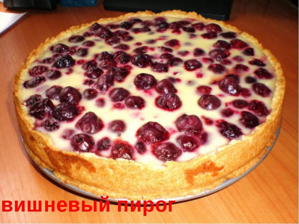 Сладкий пирог с ягодами на скорую руку