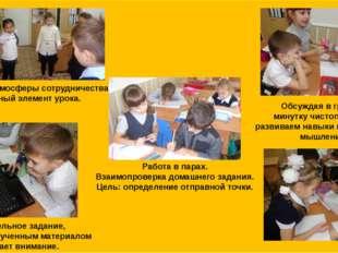 Создание атмосферы сотрудничества − важный элемент урока. Работа в парах. Вз