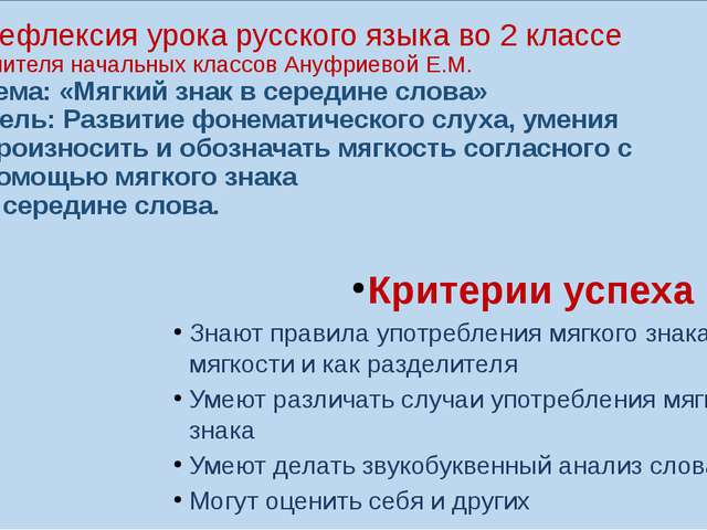 Рефлексия урока русского языка во 2 классе учителя начальных классов Ануфрие...