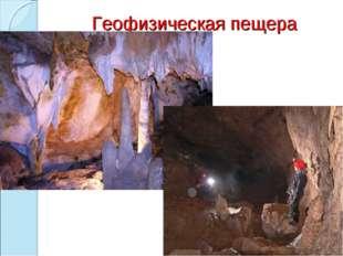 Геофизическая пещера