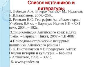 Список источников и литературы 1.Лебедев А.А.В горах Алтая.– М.: Издатель И