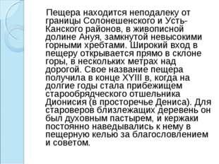 Пещера находится неподалеку от границыСолонешенского и Усть-Канского районо