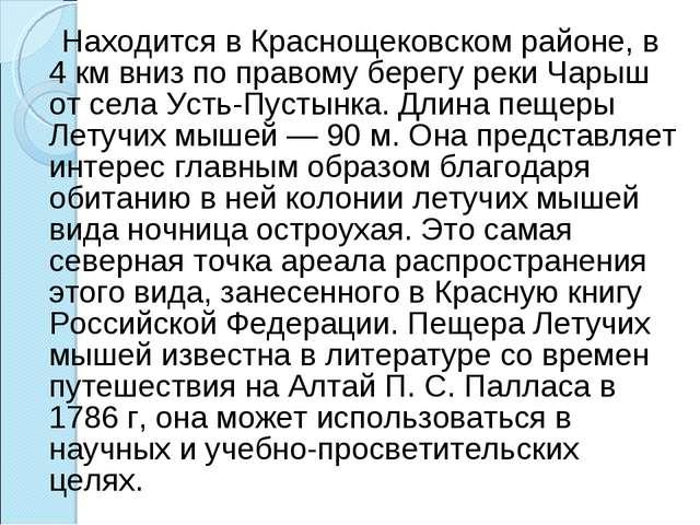 Находится в Краснощековском районе, в 4 км вниз по правому берегу реки Чарыш...