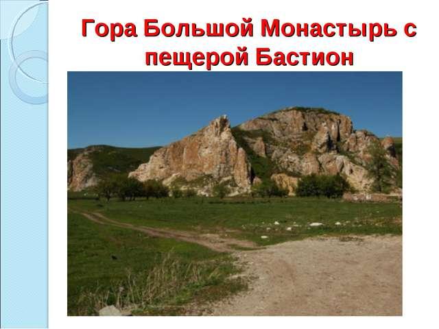 Гора Большой Монастырь с пещерой Бастион
