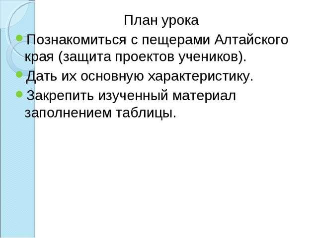 План урока Познакомиться с пещерами Алтайского края (защита проектов учеников...
