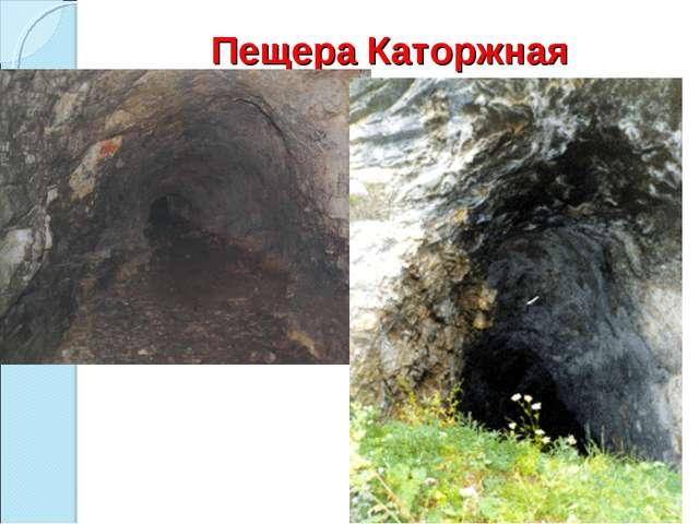 Пещера Каторжная