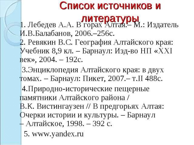 Список источников и литературы 1.Лебедев А.А.В горах Алтая.– М.: Издатель И...