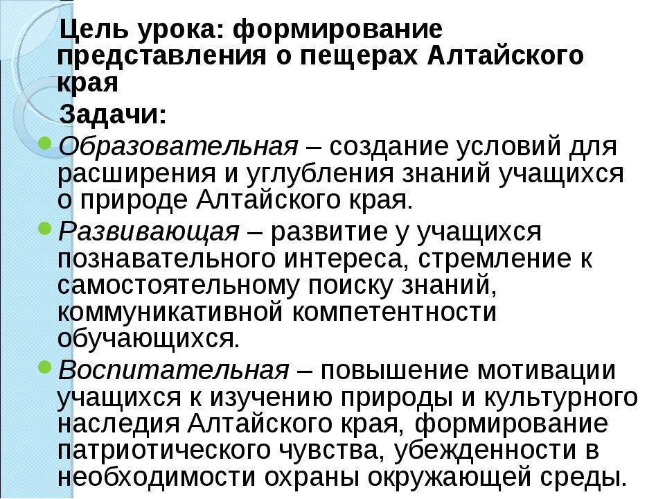 Цель урока: формирование представления о пещерах Алтайского края Задачи: Обр...