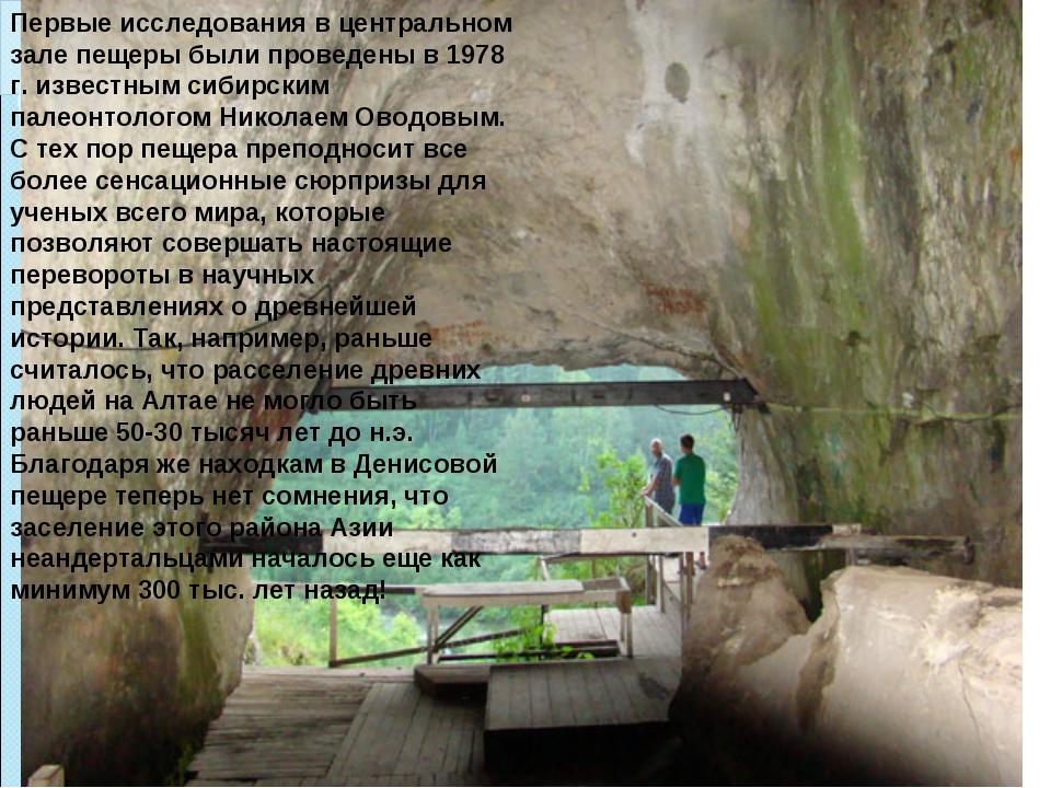Первые исследования в центральном зале пещеры были проведены в 1978 г. извест...