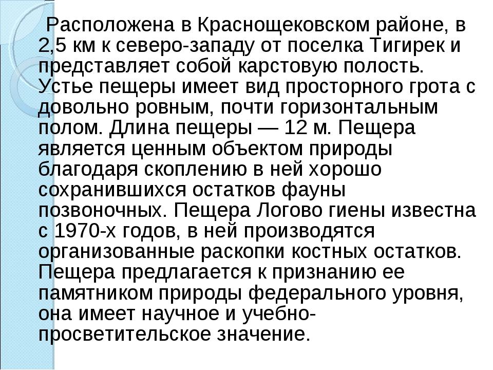 Расположена в Краснощековском районе, в 2,5 км к северо-западу от поселка Ти...