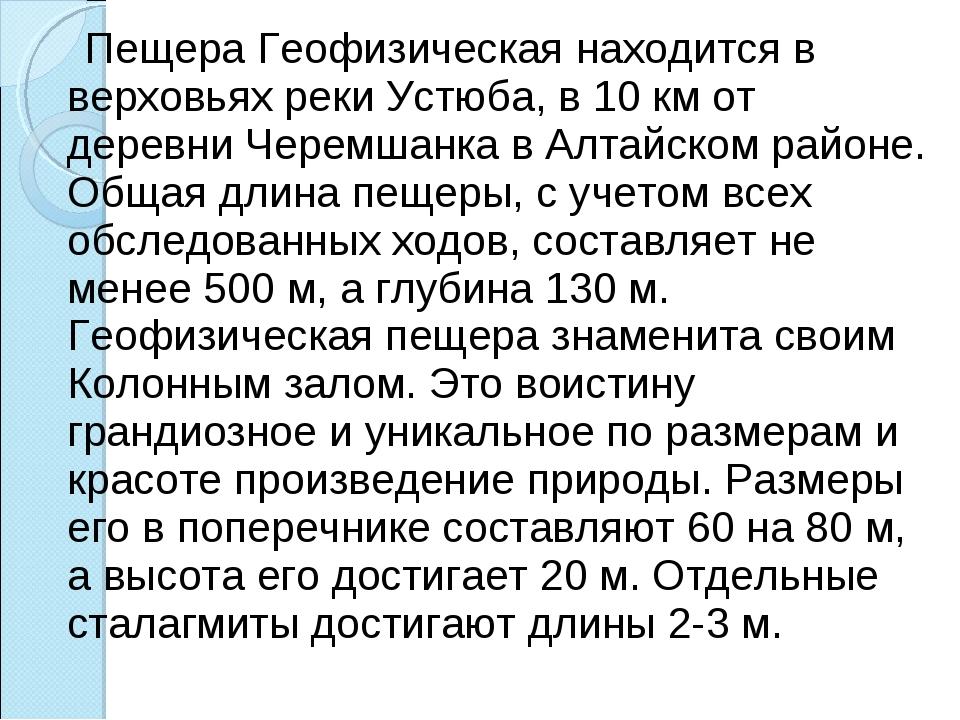 Пещера Геофизическая находится в верховьях реки Устюба, в 10км от деревни Ч...