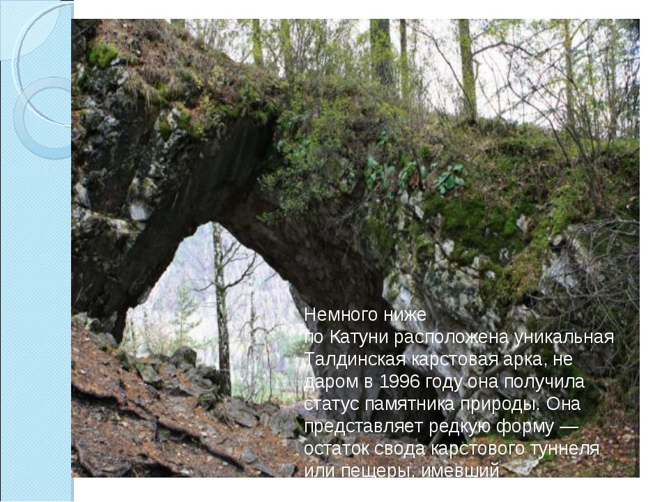 Немного ниже поКатунирасположена уникальная Талдинская карстовая арка, не д...