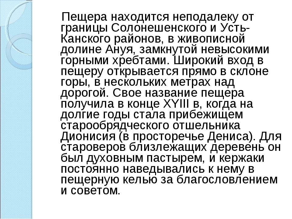 Пещера находится неподалеку от границыСолонешенского и Усть-Канского районо...
