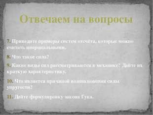 Отвечаем на вопросы 7. Приведите примеры систем отсчёта, которые можно счита