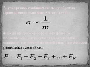 3) ускорение, сообщаемое телу обратно пропорционально массе этого тела. 4) Е
