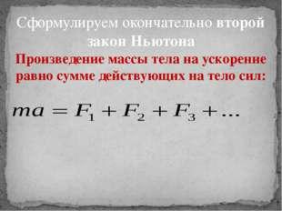 Сформулируем окончательно второй закон Ньютона Произведение массы тела на ус