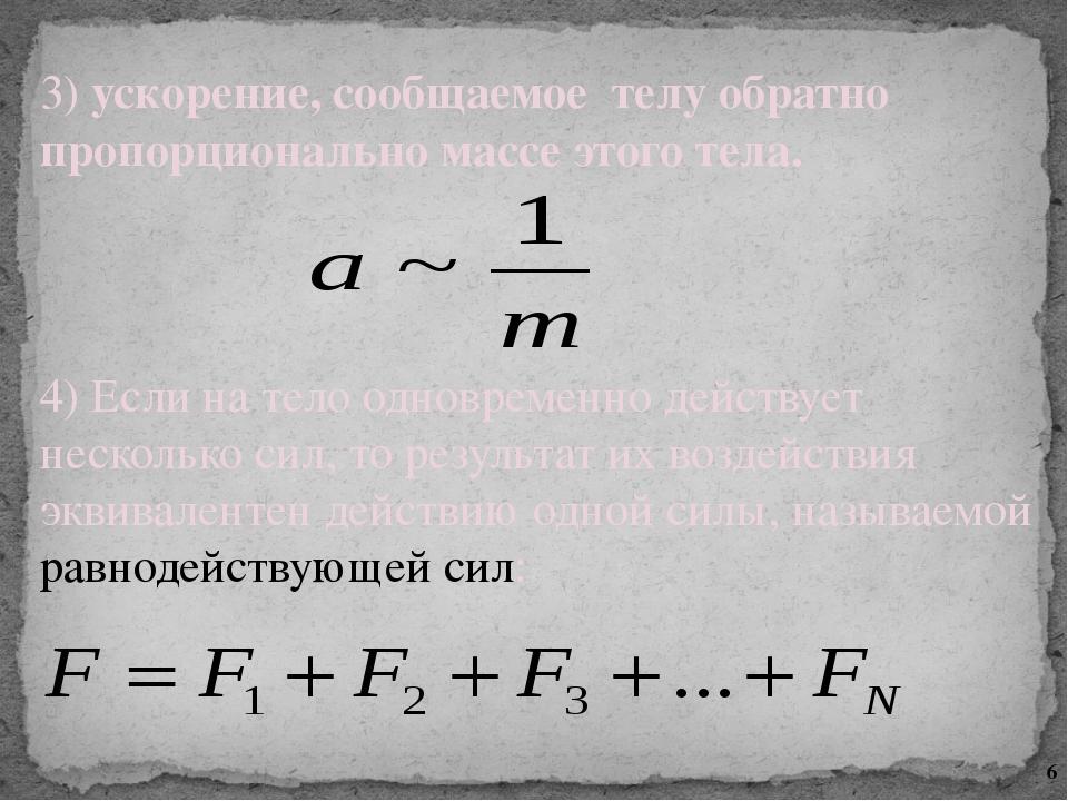 3) ускорение, сообщаемое телу обратно пропорционально массе этого тела. 4) Е...