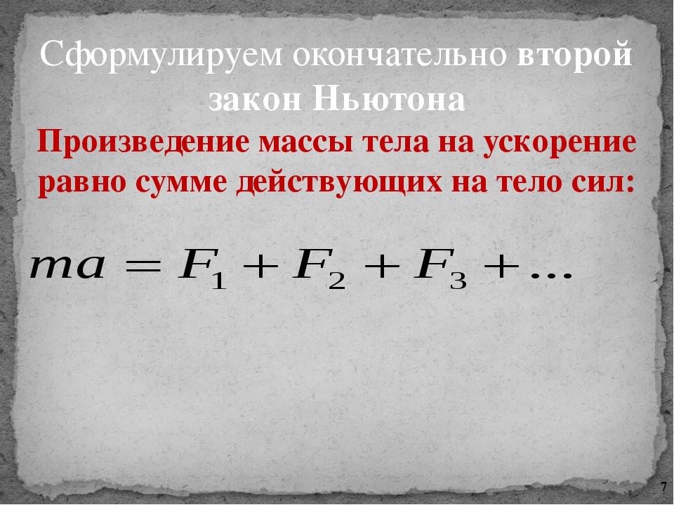 Сформулируем окончательно второй закон Ньютона Произведение массы тела на ус...