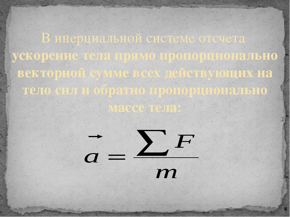 В инерциальной системе отсчета ускорение тела прямо пропорционально векторно...
