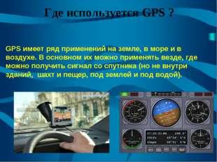 Где используется GPS ? GPS имеет ряд применений на земле, в море и в воздухе.