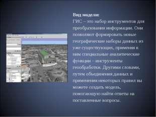 Вид модели: ГИС – это набор инструментов для преобразования информации. Они п