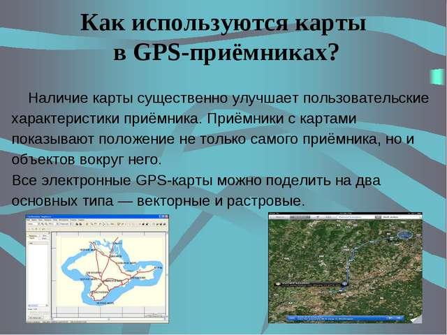 Как используются карты в GPS-приёмниках? Наличие карты существенно улучшает п...
