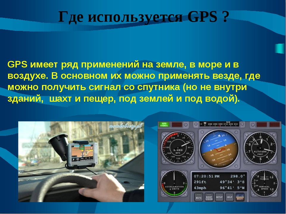 Где используется GPS ? GPS имеет ряд применений на земле, в море и в воздухе....