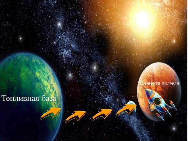 Топливная база Планета долевая