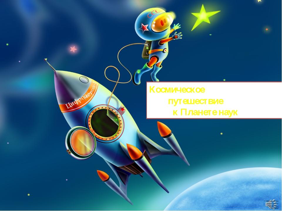 Цифролет Космическое путешествие к Планете наук