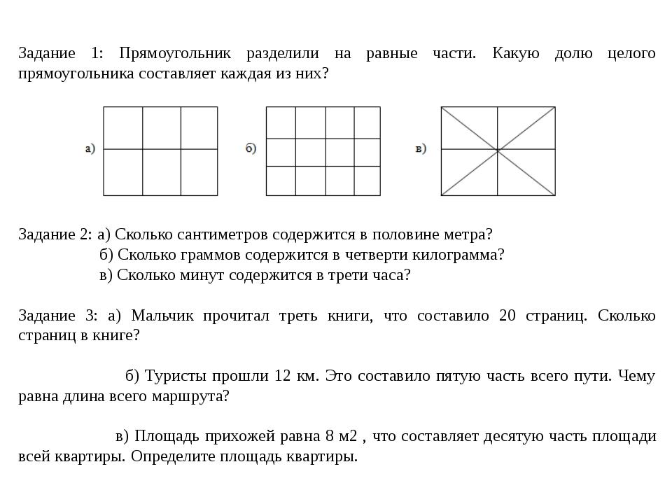 Топливная база Планета долевая Задание 1: Прямоугольник разделили на равные ч...
