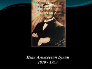 Иван Алексеевич Бунин 1870 - 1953