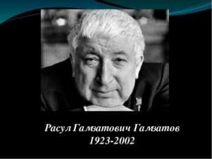 Расул Гамзатович Гамзатов 1923-2002