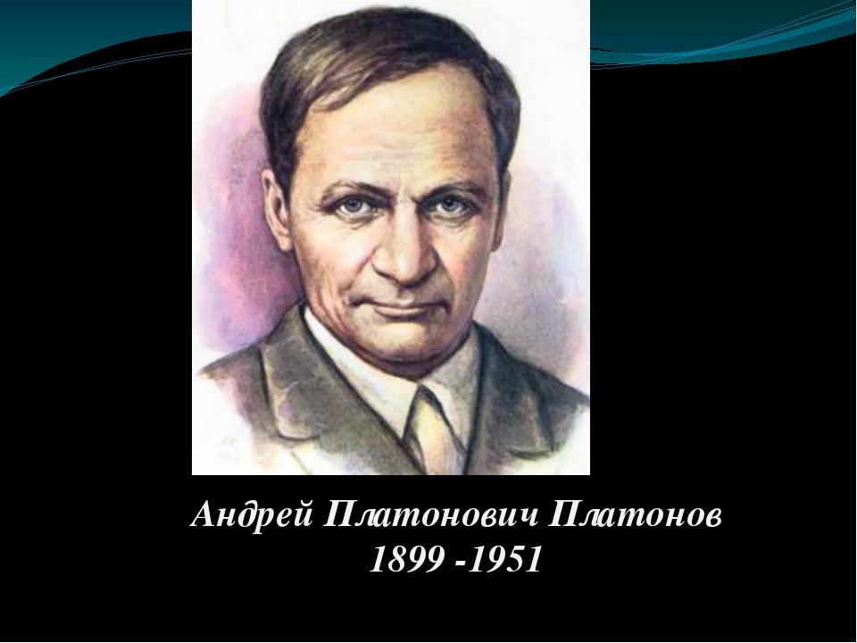 Андрей Платонович Платонов 1899 -1951