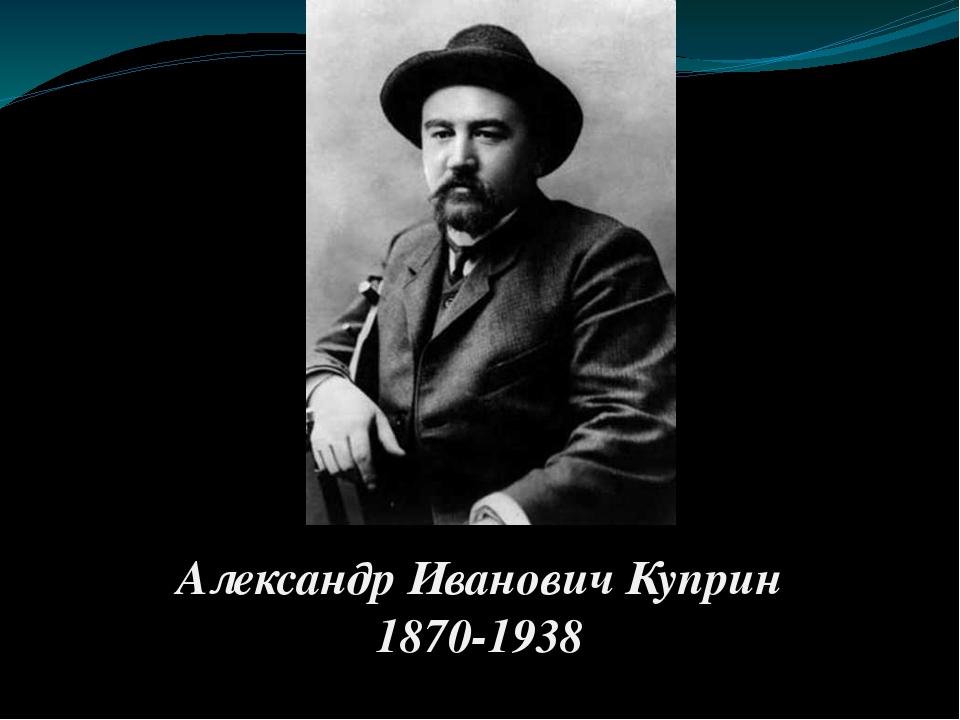 Александр Иванович Куприн 1870-1938