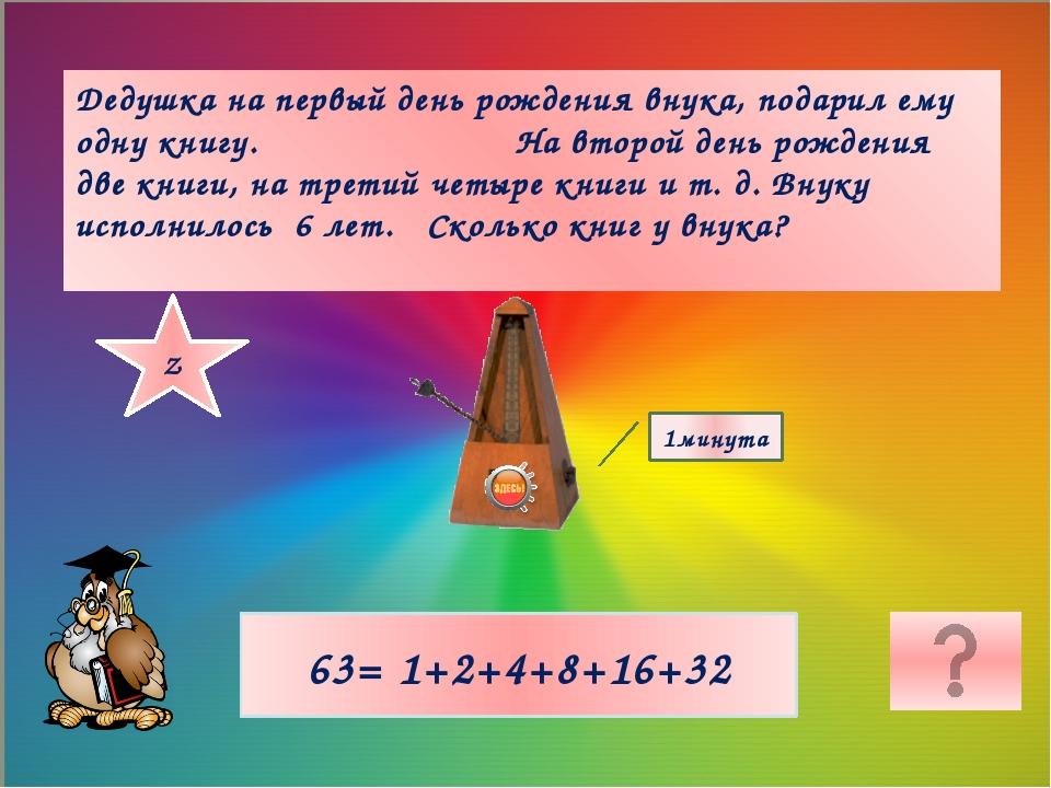 10 Кто из математиков древности погиб от меча римского солдата, гордо восклик...